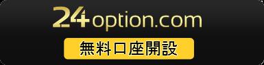 24オプション(24option)