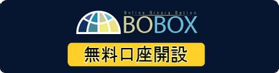 BOBOX(BOボックス)
