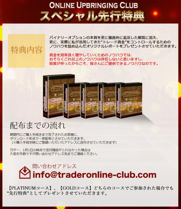 兼業トレーダー孝介 online upbringing club