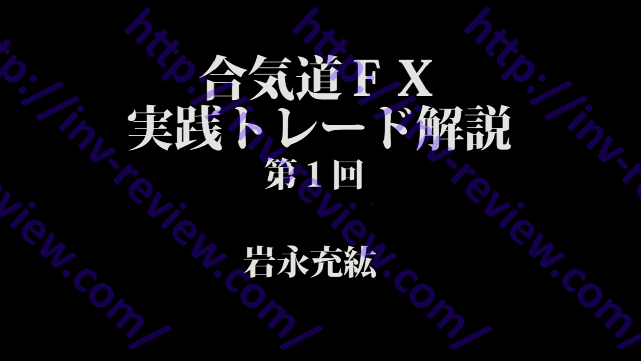 合気道FX