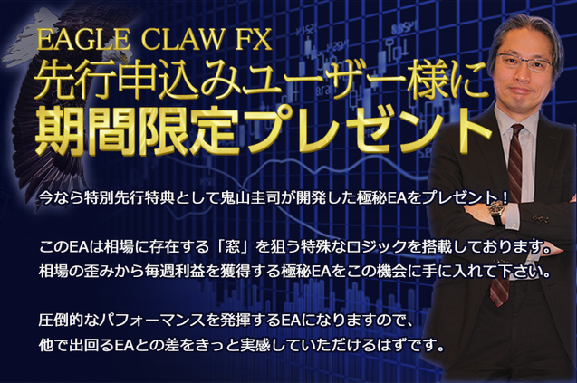 EAGLE CLAW FX(イーグルクローFX)
