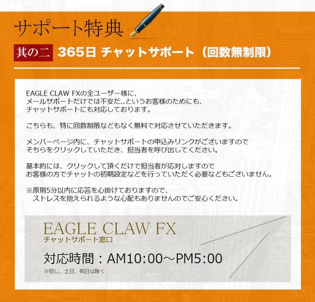イーグル・クローFX(EAGLE CLAW FX)