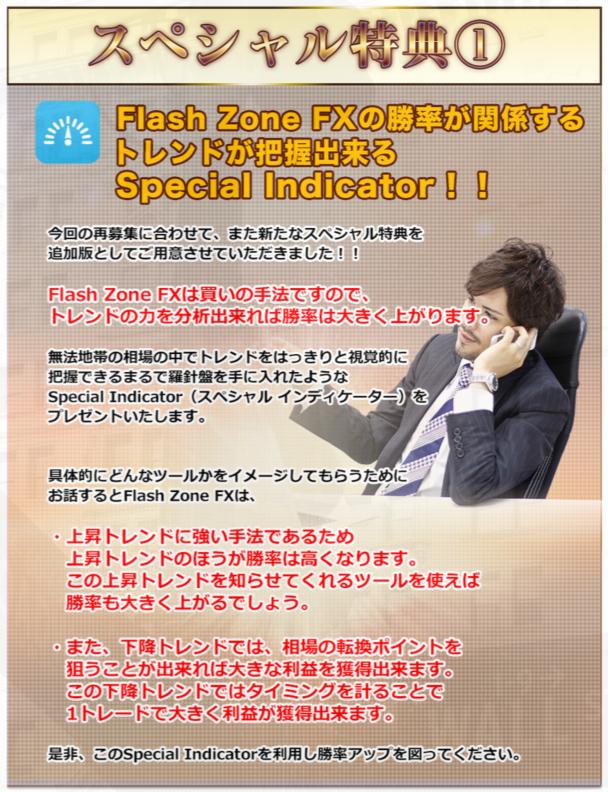 フラッシュゾーンFX(Flash Zone FX)、ポール・ジモン