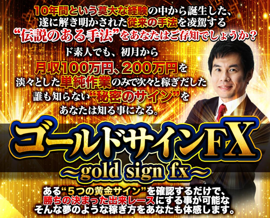 ゴールドサインFX