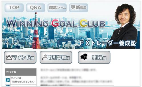 FXトレーダー養成塾 Winning Goal Club