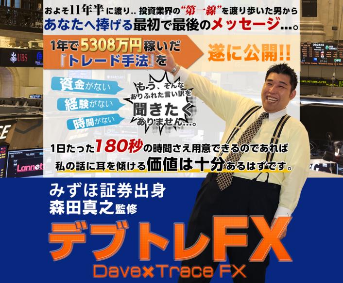 デブトレFX