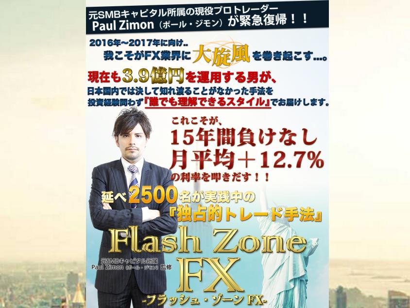 フラッシュゾーンFX(Flash Zone FX)