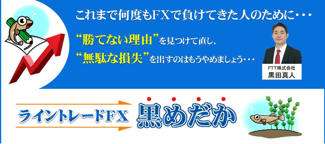 秒速スキャルFX