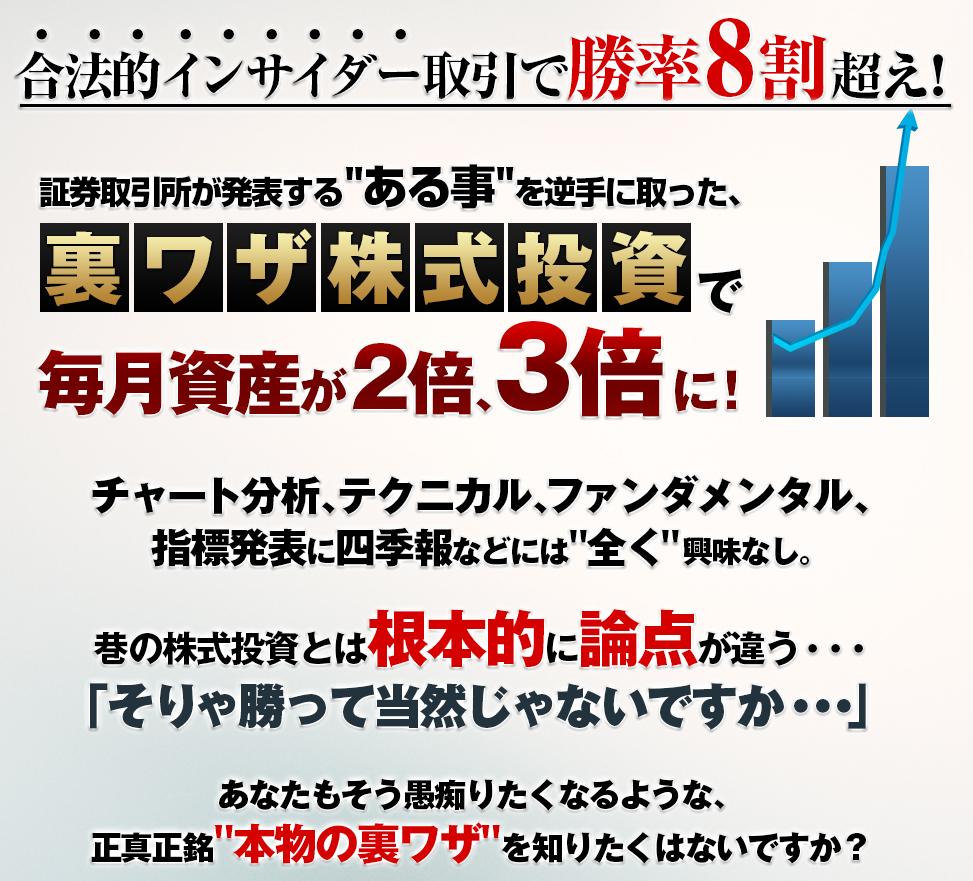 """""""裏ワザ株式投資(THE・裏ワザ)"""""""