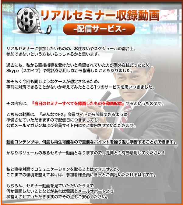 古橋プロデュース『みんなでFX』 -Rising Sun-