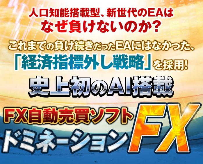 """""""ドミネーションFX"""""""